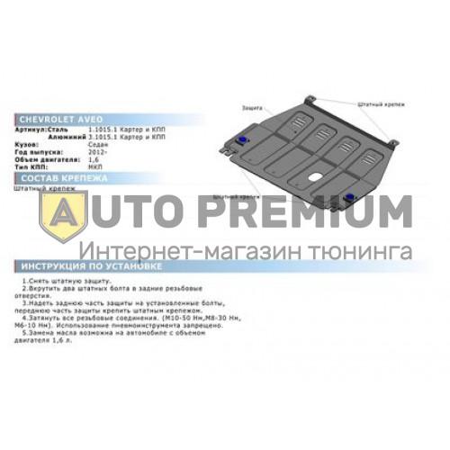 Защита «Rival» для картера и КПП Chevrolet Aveo II T300 МКПП 2012-2015. Артикул 3.1015.1